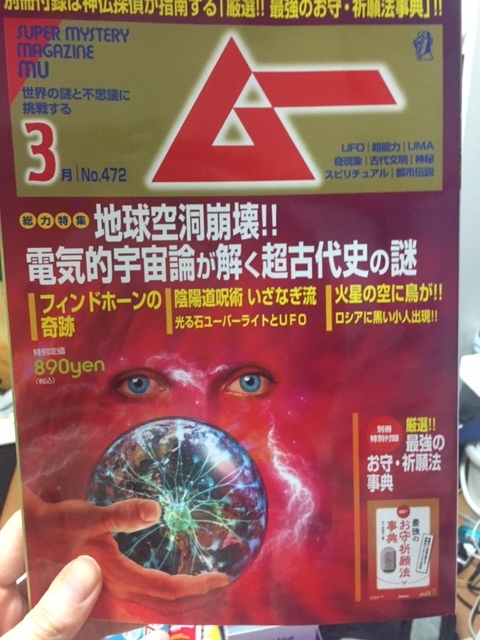 月刊ムー3月号_a0144779_18282454.jpg
