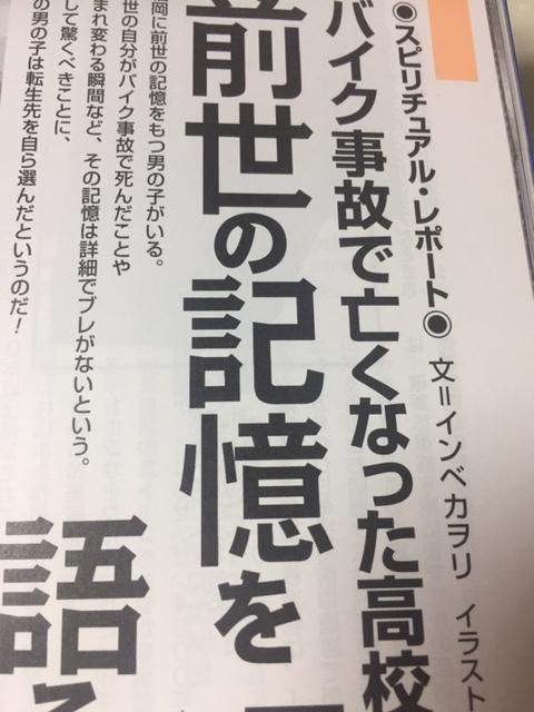 月刊ムー3月号_a0144779_18282598.jpg