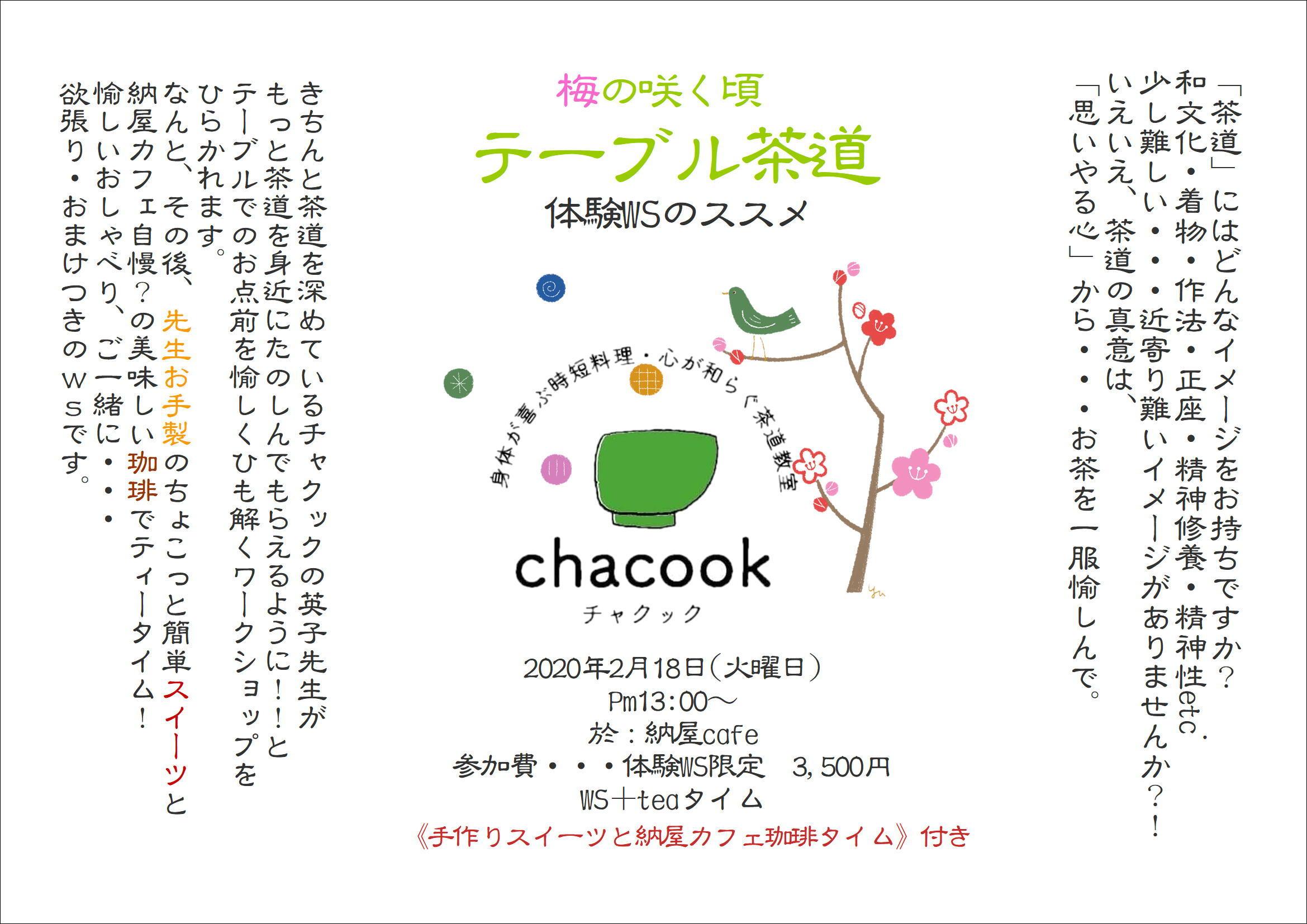 chacookさんのイベント「今月も、貸し切WS《テーブル茶道》あります!」編_e0359584_21251736.jpg