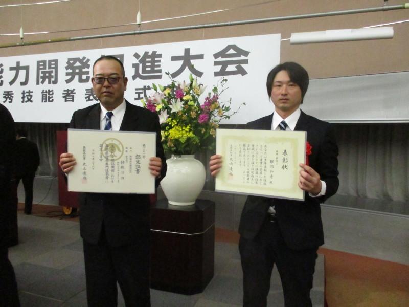 島根県知事表彰をいただきました。_b0254686_13585138.jpg