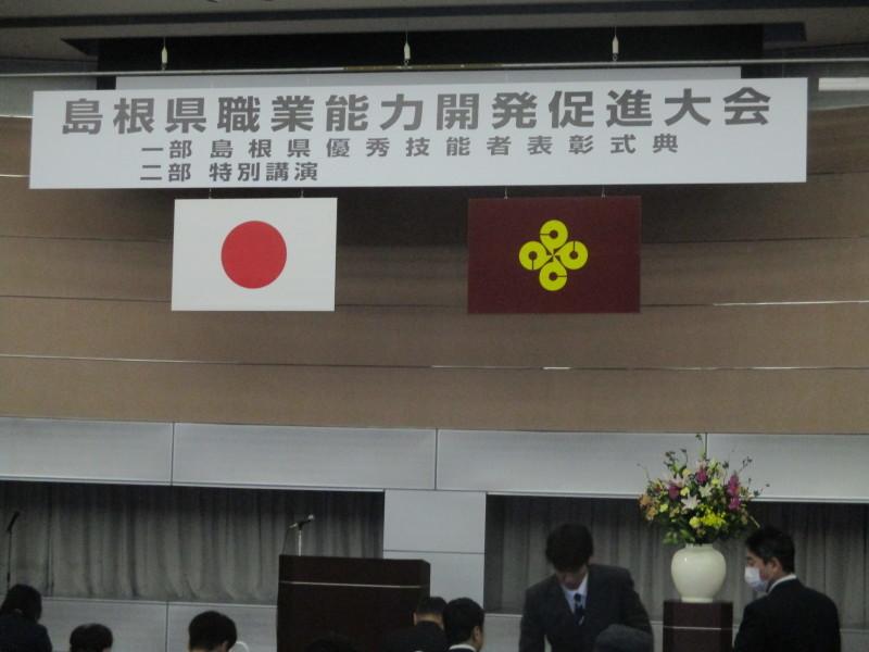 島根県知事表彰をいただきました。_b0254686_13594499.jpg