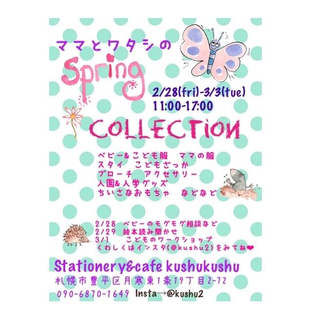 ママとワタシのspring collection _f0162790_07590448.jpg
