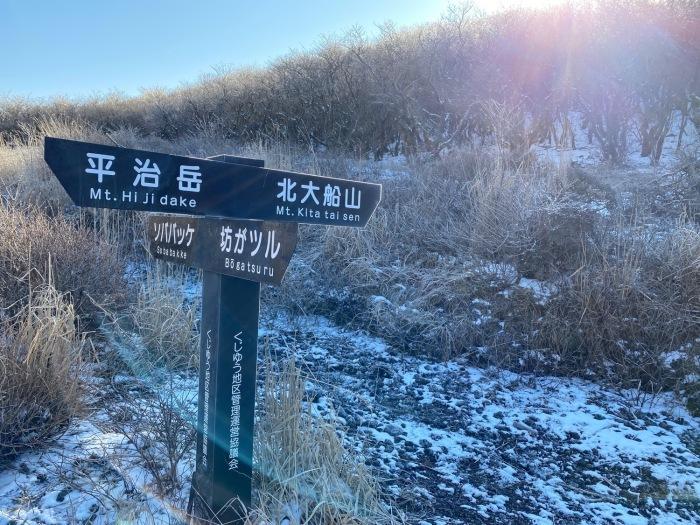 休みがあったら山登りin久住冬その2_f0232994_13284163.jpg