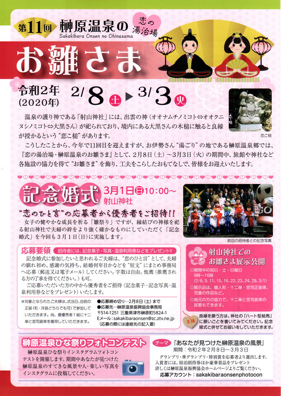 今日から始まる榊原温泉のお雛さま_b0145296_12334097.jpg