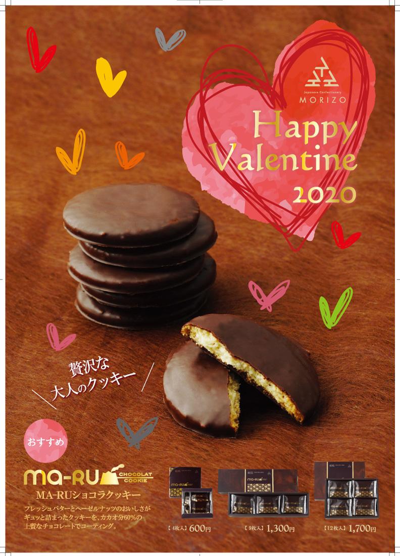 HAPPY VALENTINE 2020_f0058799_16230866.jpg