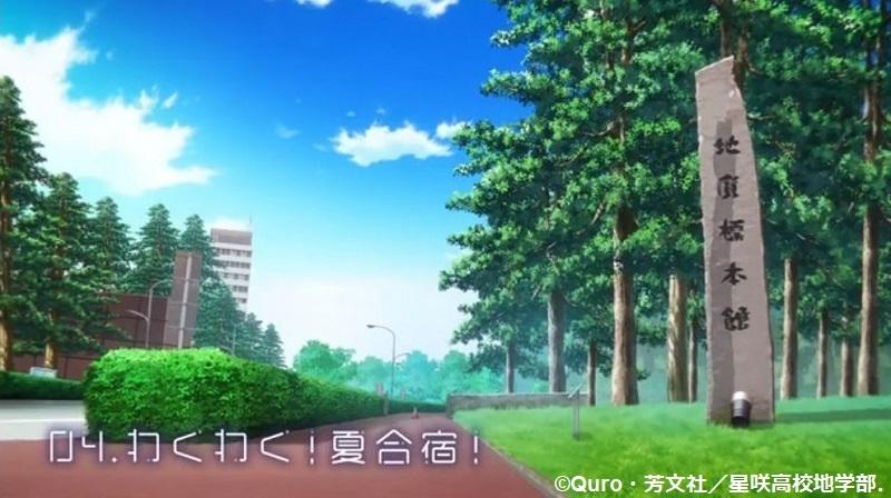 「恋する小惑星」舞台探訪004-1/3 第4話 つくば駅周辺、そして地質標本館へ_e0304702_11422049.jpg