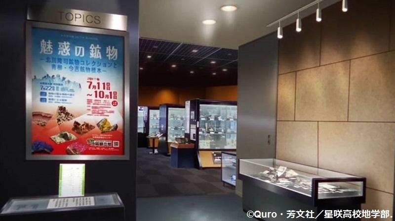 「恋する小惑星」舞台探訪004-1/3 第4話 つくば駅周辺、そして地質標本館へ_e0304702_11435138.jpg