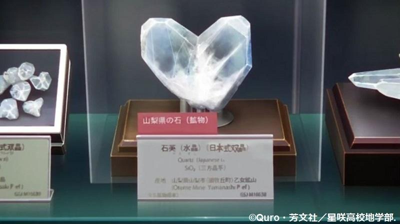 「恋する小惑星」舞台探訪004-1/3 第4話 つくば駅周辺、そして地質標本館へ_e0304702_11525894.jpg