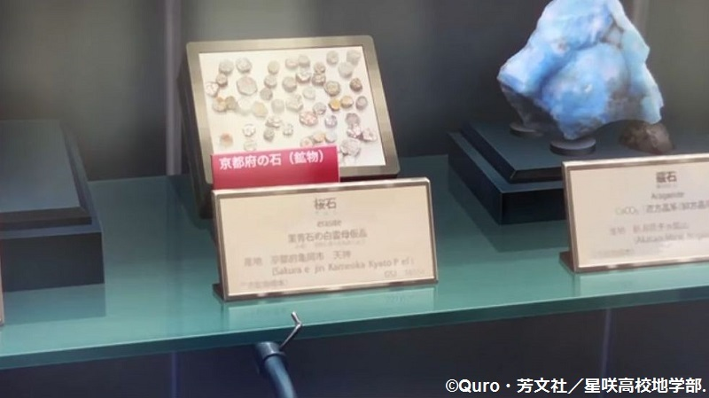 「恋する小惑星」舞台探訪004-1/3 第4話 つくば駅周辺、そして地質標本館へ_e0304702_11541067.jpg