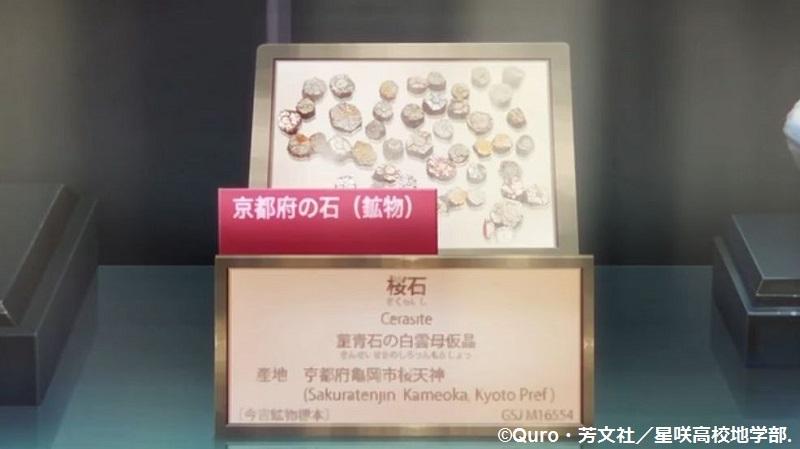 「恋する小惑星」舞台探訪004-1/3 第4話 つくば駅周辺、そして地質標本館へ_e0304702_11542983.jpg