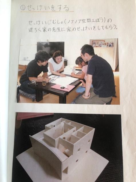 夏休みの宿題「私の家ができるまで」_f0039406_16452666.jpg