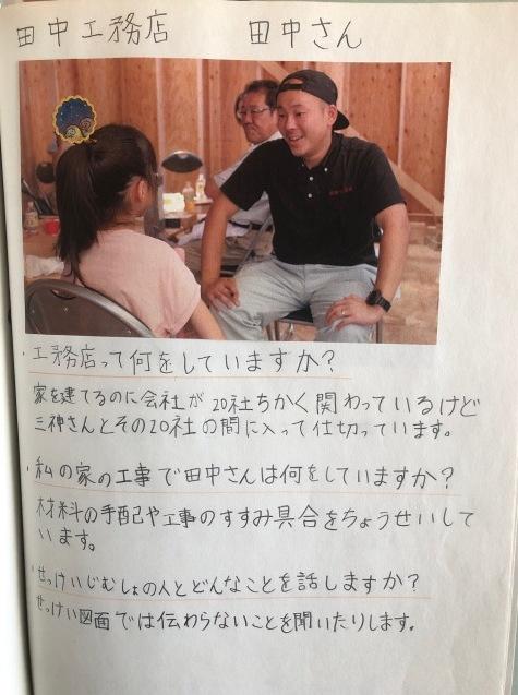 夏休みの宿題「私の家ができるまで」_f0039406_16452728.jpg
