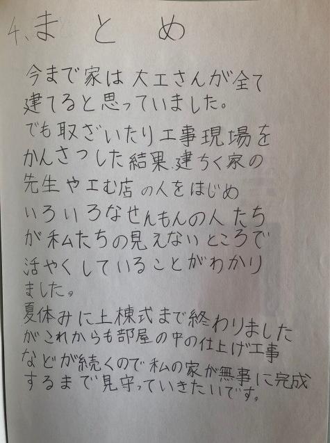 夏休みの宿題「私の家ができるまで」_f0039406_16452749.jpg