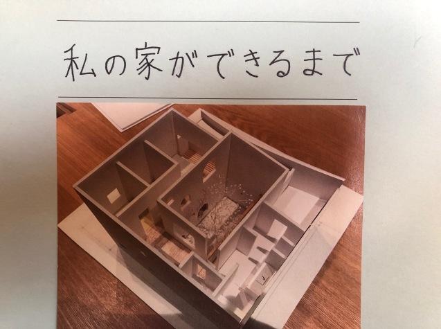 夏休みの宿題「私の家ができるまで」_f0039406_16452830.jpg