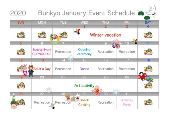 January Event Schedule_c0315908_09124096.jpeg