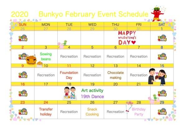 February Event Schedule_c0315908_09193469.jpeg