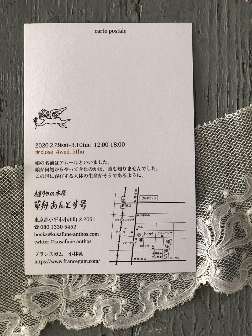 本が好き♡かわいいエンジェルのサイン〜二子玉川本博へ〜_a0157409_21022695.jpeg