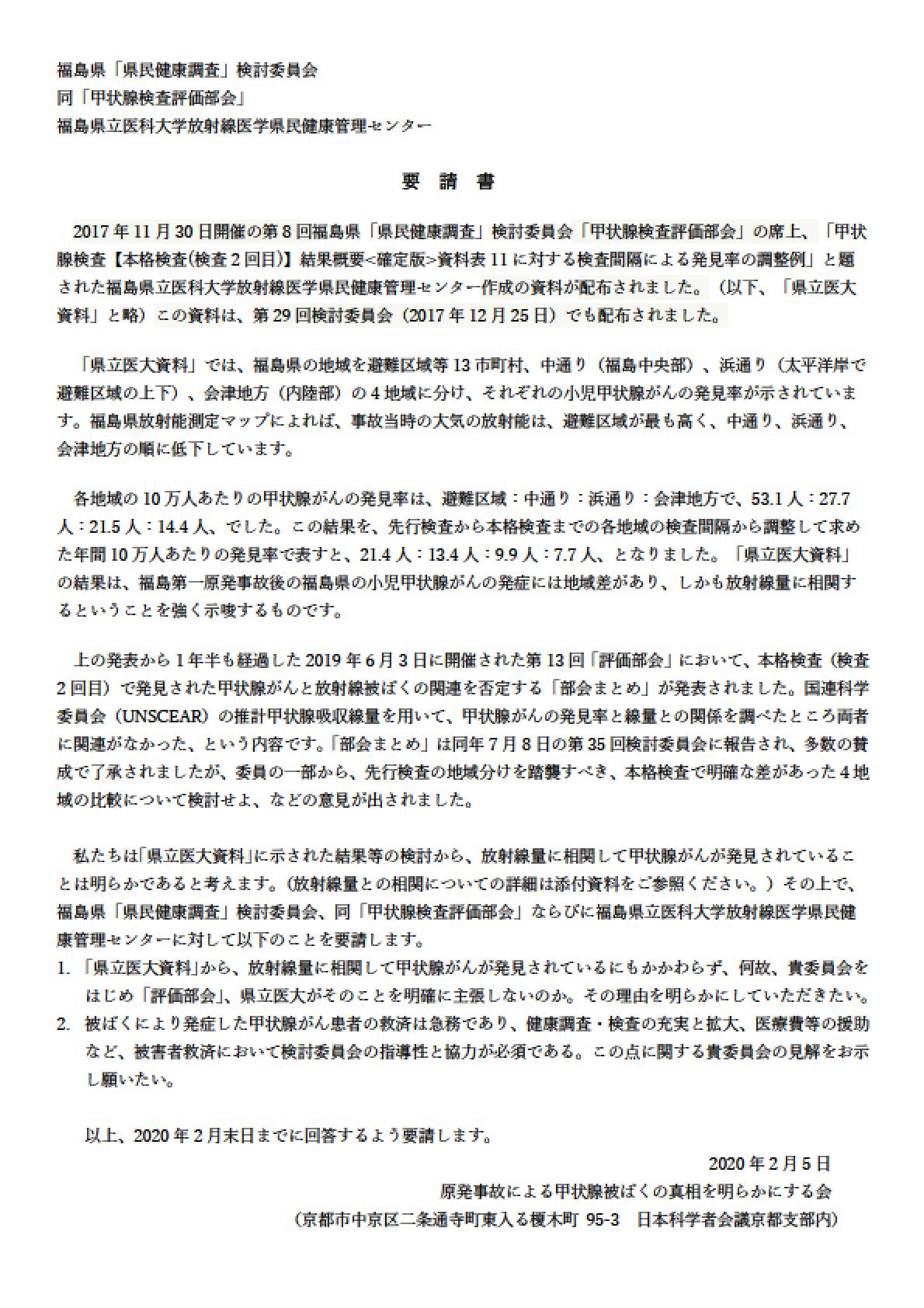 福島県の県民健康調査検討委員会、同 甲状腺検査評価部会、福島県立医科大学放射線医学県民健康管理センターに要請書を送りました!_a0395611_14522414.png