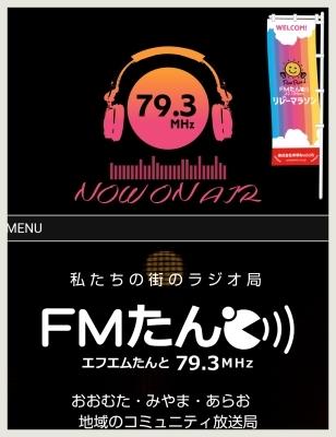 週末の東京は寒かぁ~土曜の夕方はFMたんとで「くるナイ」!_b0183113_15374812.jpg