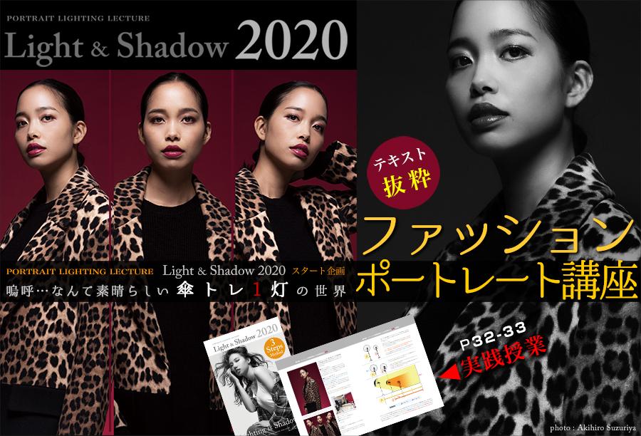 Light & Shadow 2020 始動!(笑)_e0117517_15143070.jpg