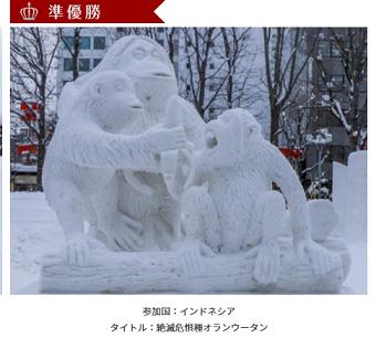 祝・インドネシアのガルーダ雪像 第3位@第47回なよろ国際雪像彫刻大会2020_a0054926_09003826.jpg