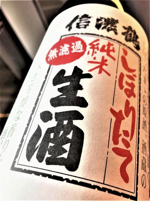 【日本酒】信濃鶴 しぼりたて⛄純米 無濾過生原酒 長野産美山錦仕込み 限定 令和1BY🆕_e0173738_12494733.jpg