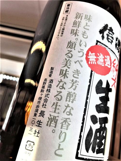 【日本酒】信濃鶴 しぼりたて⛄純米 無濾過生原酒 長野産美山錦仕込み 限定 令和1BY🆕_e0173738_12531059.jpg