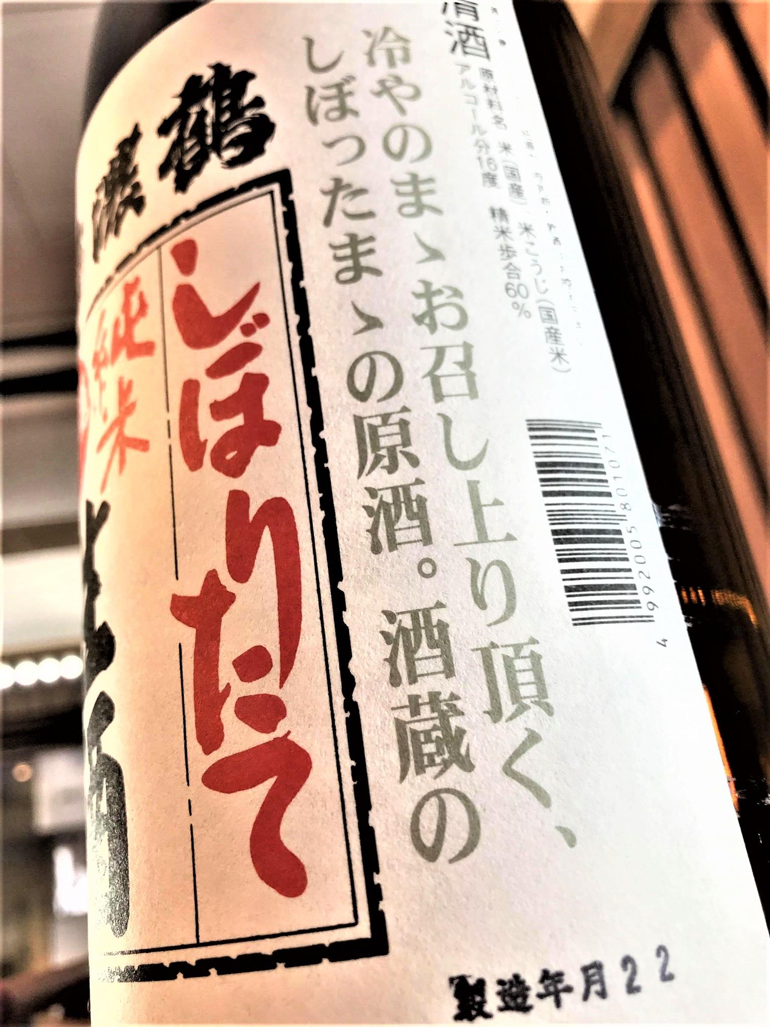 【日本酒】信濃鶴 しぼりたて⛄純米 無濾過生原酒 長野産美山錦仕込み 限定 令和1BY🆕_e0173738_1253234.jpg