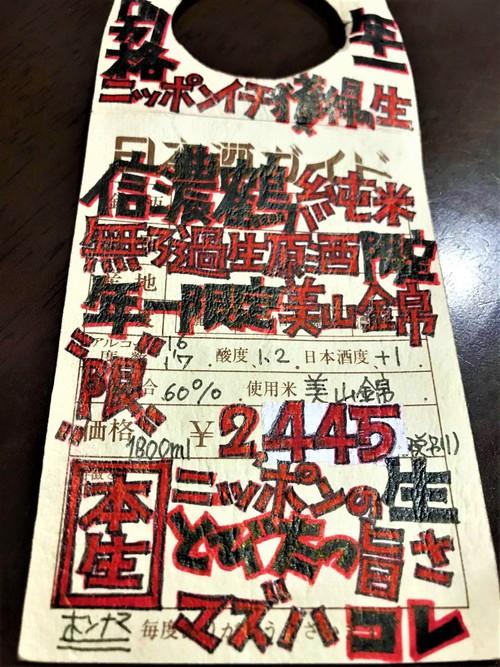【日本酒】信濃鶴 しぼりたて⛄純米 無濾過生原酒 長野産美山錦仕込み 限定 令和1BY🆕_e0173738_12533941.jpg