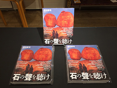 須田郡司 写真展「石の聲を聴け〜LISTEN to the VOICE of STONE」開催中です_f0171840_20385747.jpg
