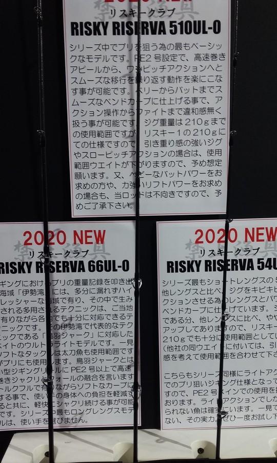 フィッシングショー大阪2020 前編❕❕_e0212944_15544264.jpg