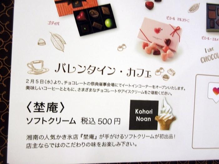 【さいか屋のチョコフェスで埜庵のICEクリームという名のソフトを食べる】バレンタイン_b0009849_11153557.jpg