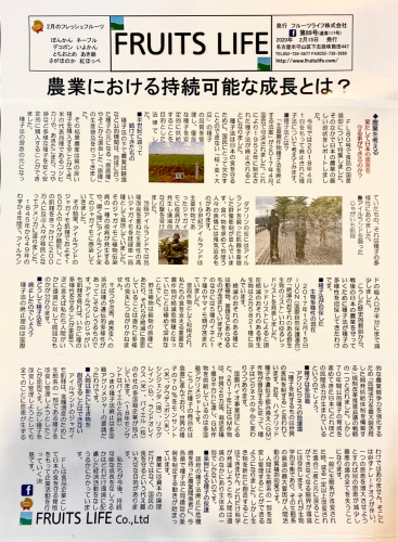 月刊フルーツライフNo.89(通算117号)_a0347953_19170979.jpg