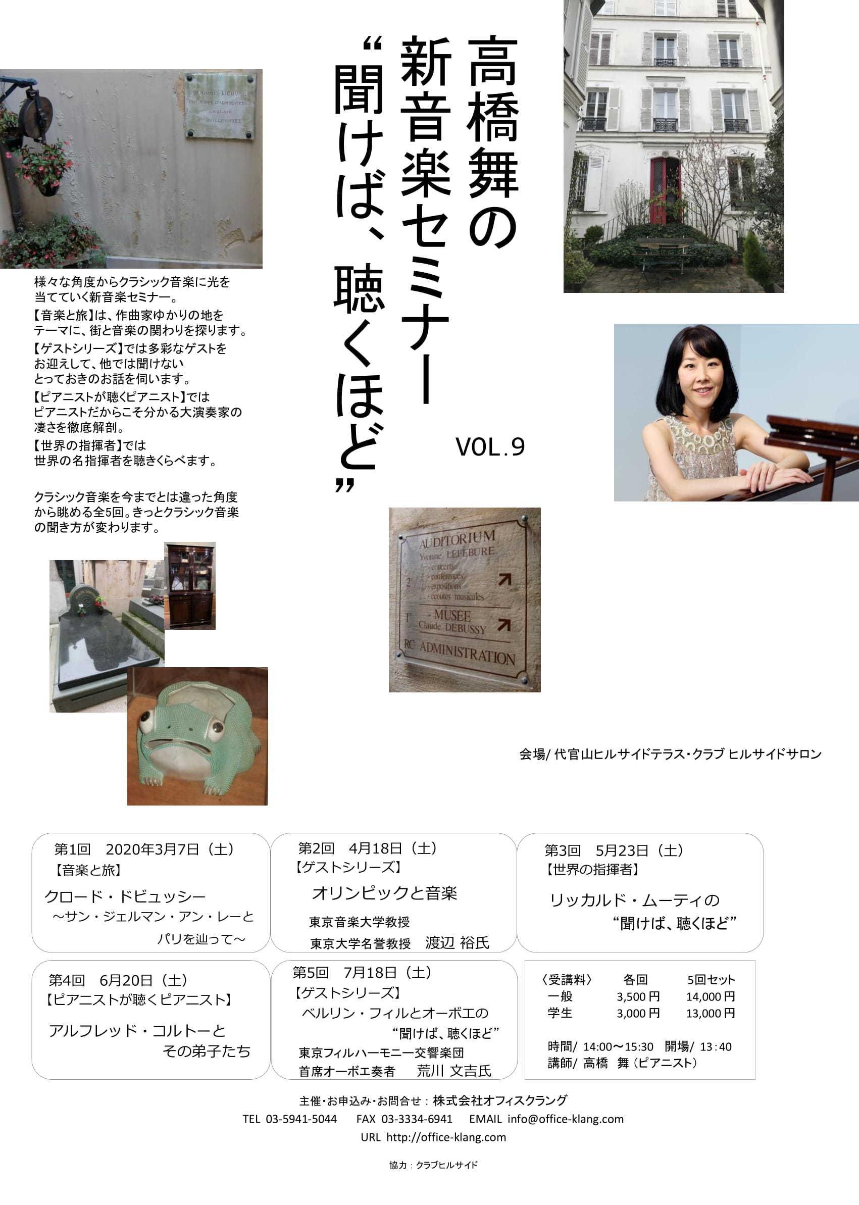 """高橋舞の新音楽セミナー\""""聞けば、聴くほど\""""Vol.9のご案内_f0178060_12450367.jpg"""