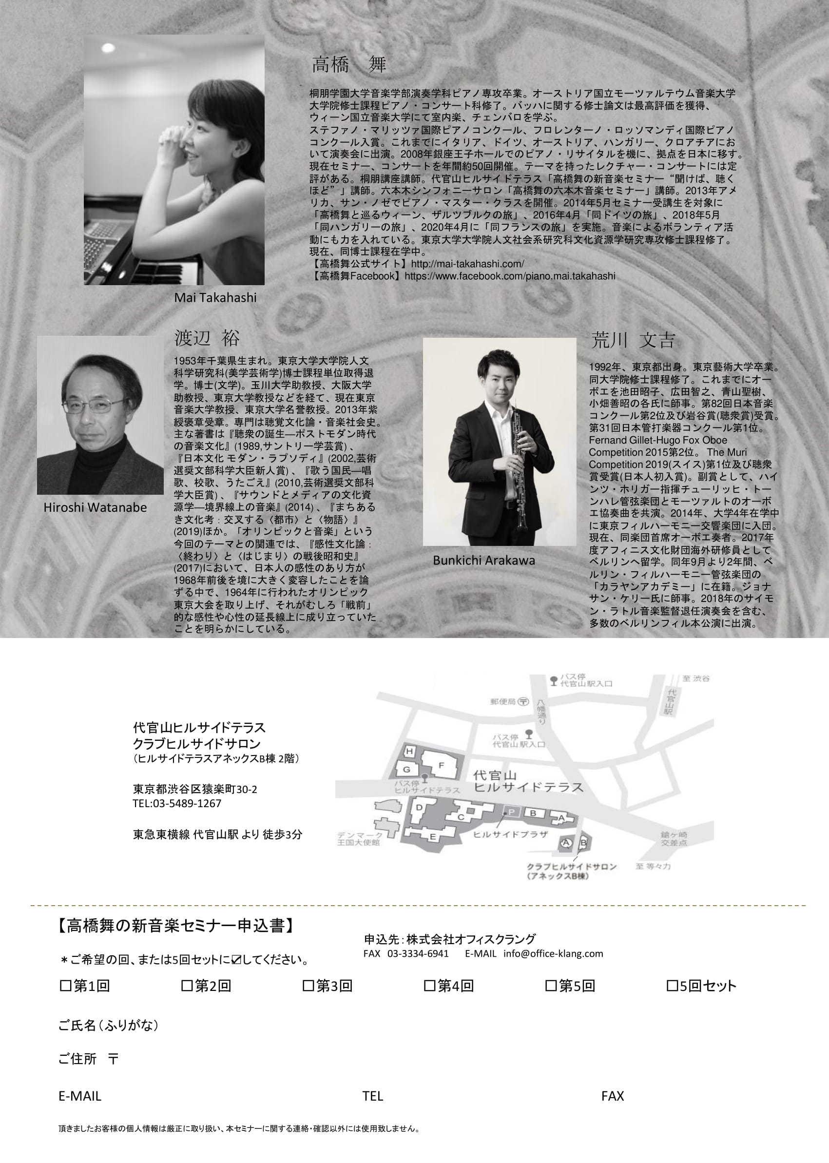 """高橋舞の新音楽セミナー\""""聞けば、聴くほど\""""Vol.9のご案内_f0178060_12452938.jpg"""