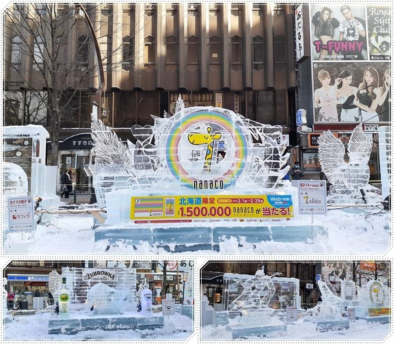 雪まつり・すすきの会場_b0236665_20350269.jpg