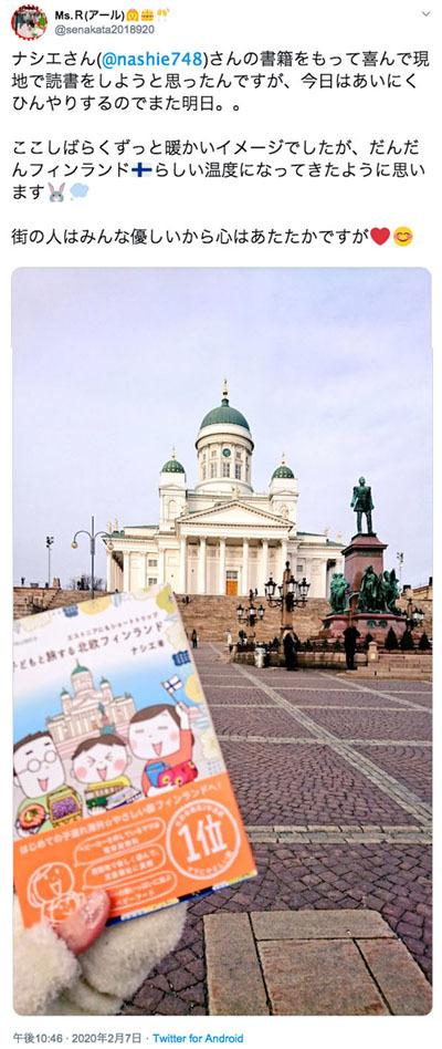 新刊「子どもと旅する北欧フィンランド」&トークイベントの参加募集がスタートしました_a0341668_14150940.jpg