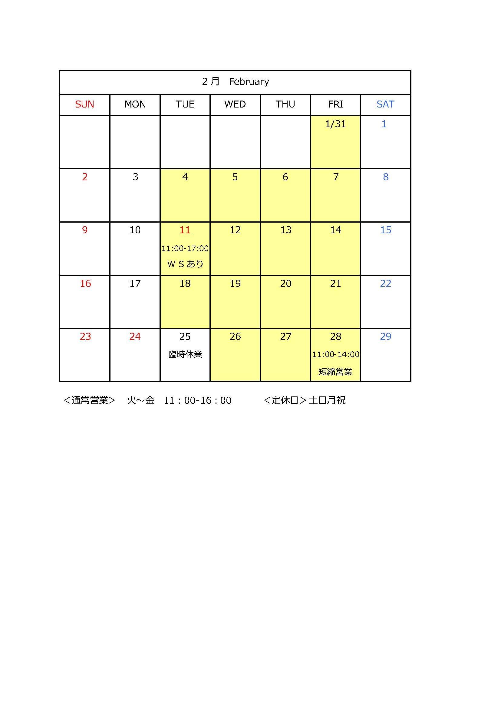 2月の営業日(訂正版)_b0206672_15191265.jpeg