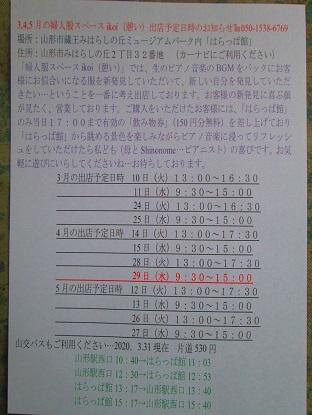 Shinonome西塔の生ピアノ演奏を無料で聴けるチャンス到来!!(^^♪_d0159273_15001277.jpg