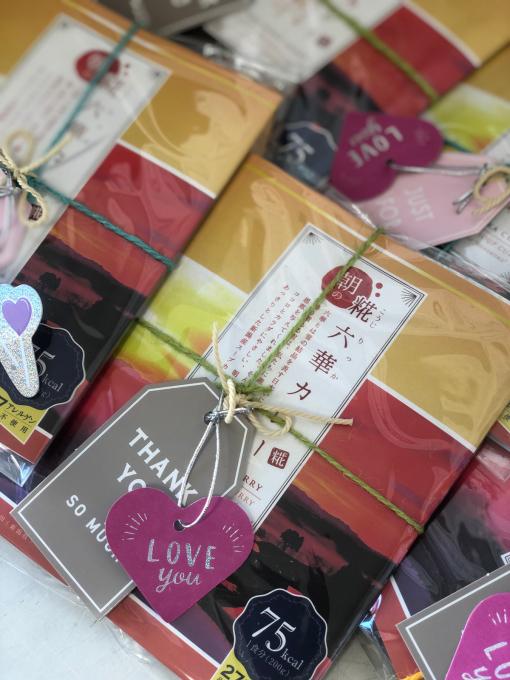 糀六華カレーのバレンタインデイパッケージ_d0182179_19374451.jpg