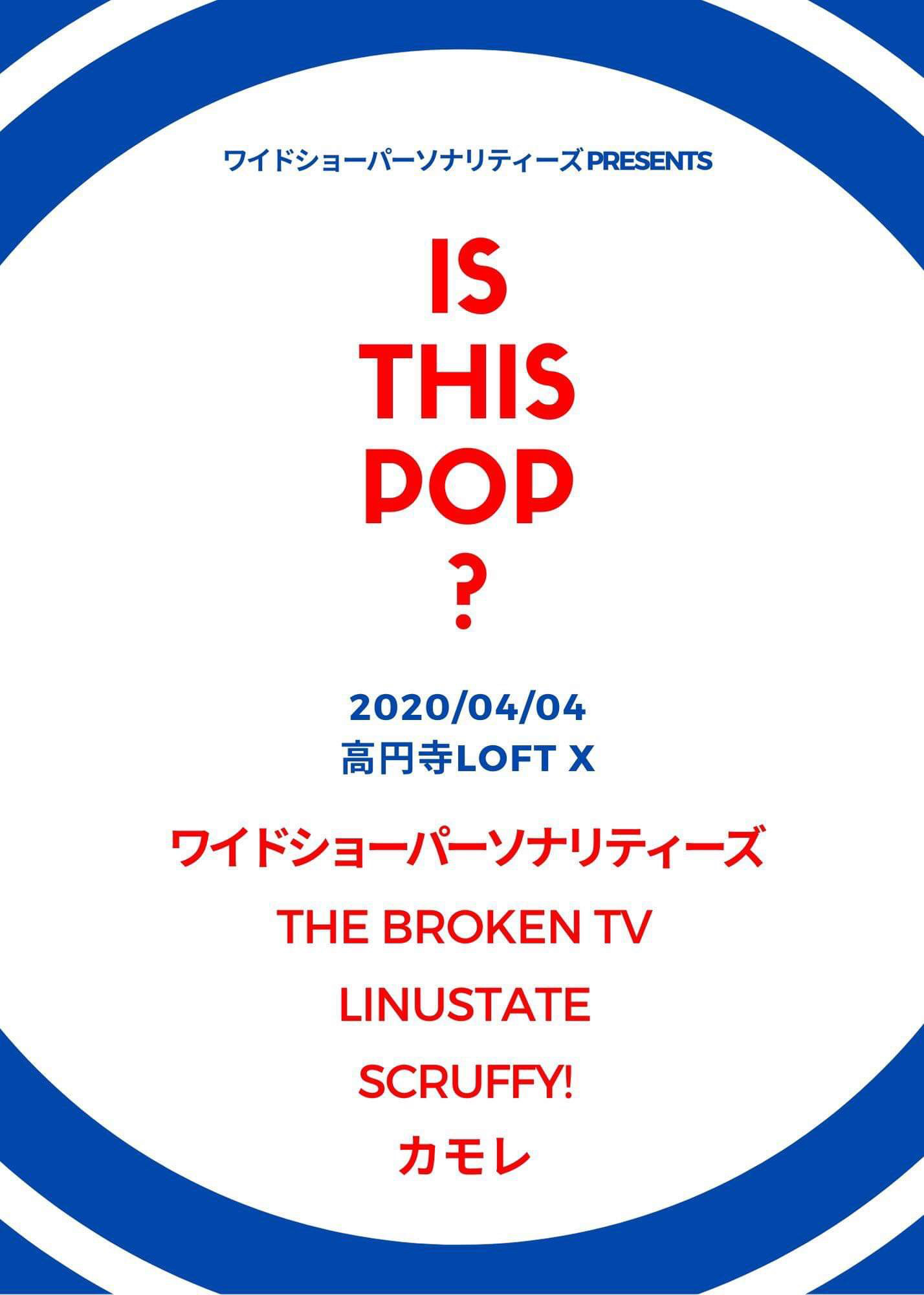 2020/04/04 新高円寺LOFT X ライブが決定しました!_b0048882_09114422.jpg