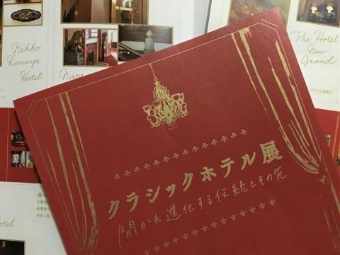 建築倉庫ミュージアム「クラシックホテル展」内覧会に参加してきました_b0053082_19371142.jpg