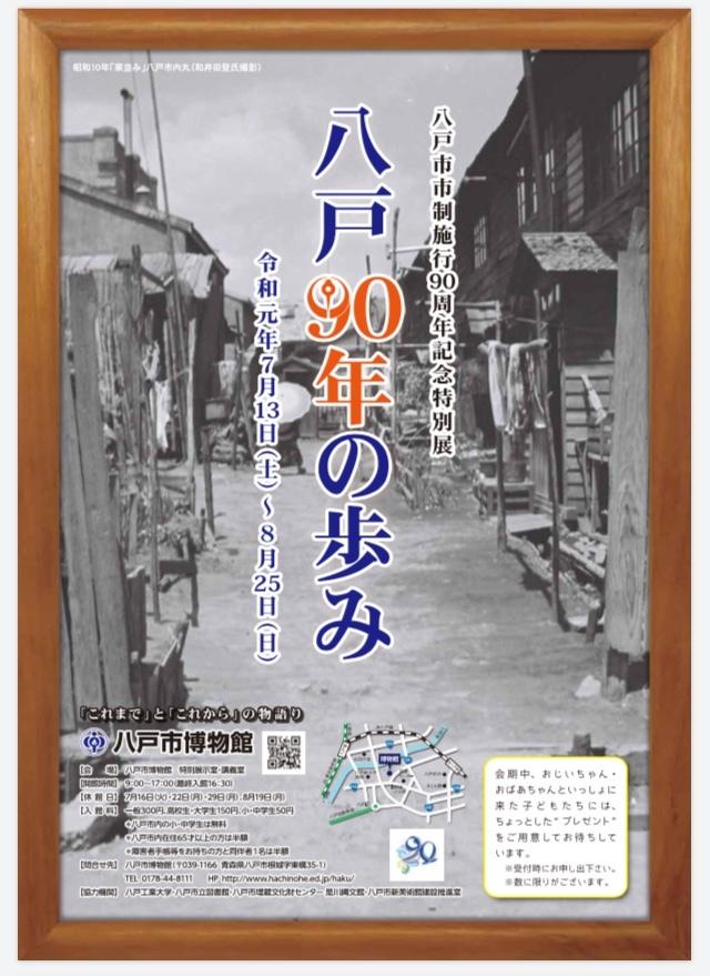 特別展「八戸90年の歩み」についての感想と御来館のお礼_e0230987_13415078.jpeg