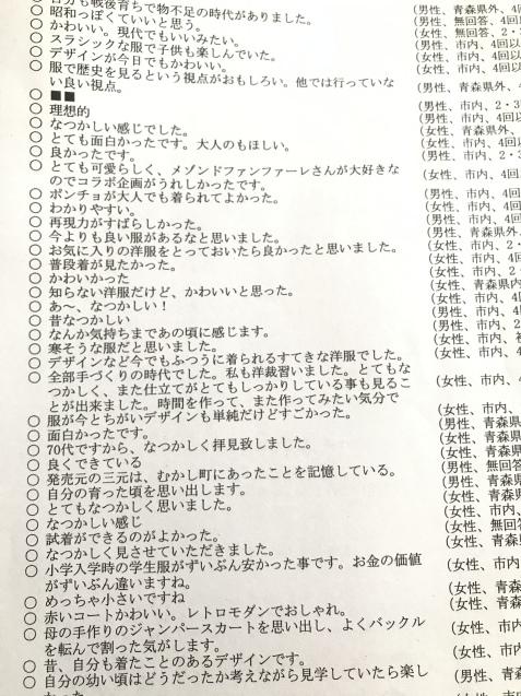 特別展「八戸90年の歩み」についての感想と御来館のお礼_e0230987_13443681.jpeg