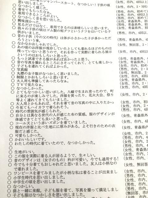 特別展「八戸90年の歩み」についての感想と御来館のお礼_e0230987_13451870.jpeg