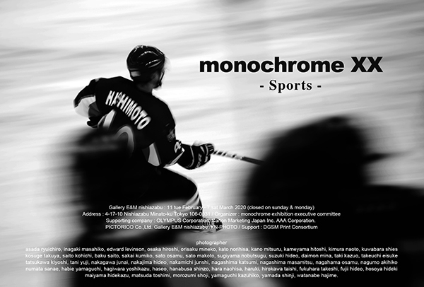 モノクローム展実行委員会からのお知らせ、現在開催中のmonochrome XX「Sports」を明日をもって一時中止とさせて頂き、春以降に再度3週間の開催日程で再開催致します。_b0194208_00400494.jpg