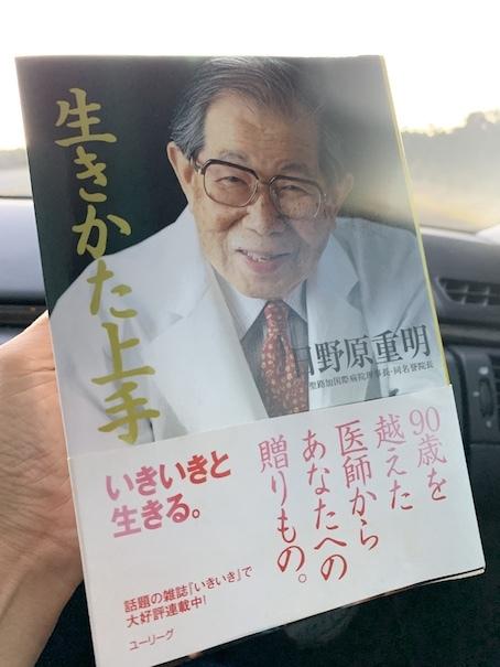 素敵な本との出会い「生きかた上手」著作者 日野原重明 _c0187025_11484338.jpg