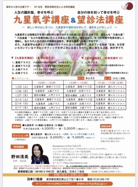 日本での講座お知らせ_f0095325_18050848.jpg
