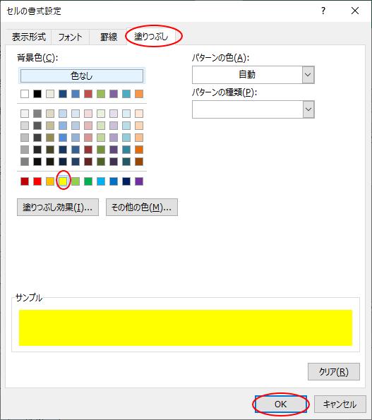 条件付き書式設定の塗りつぶしが反映されないセルがあった時に解決した方法_a0030830_22543297.png