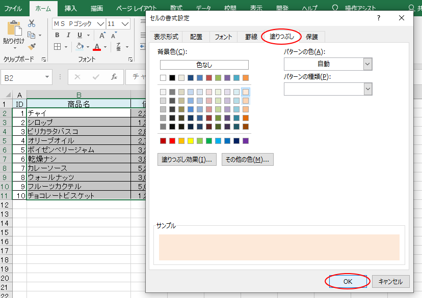 条件付き書式設定の塗りつぶしが反映されないセルがあった時に解決した方法_a0030830_23150548.png